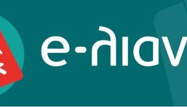 Πρόγραμμα «e-λιανικό» με επιχορήγηση έως € 5.000 για νέο Eshop